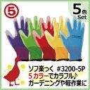 ガーデニング手袋 丸五 ソフ楽っく #3200-5P 5色セット 軽作業用手袋・軍手