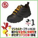 安全靴 丸五 マジカルセーフティー / #630 83ブラック×ブラック 静電靴 帯電防止安全靴 スニーカー安全靴