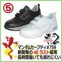 安全靴 丸五 マンダムセーフティー / #759 09ブラック ホワイト 02 スニーカー安全靴 マジックテープ仕様