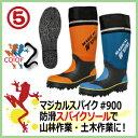 安全長靴 丸五 山林業用 土木作業用 マジカルスパイク / #900 スパイク付き長靴 カバー付き長靴
