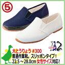 作業靴 丸五 大とうりょう#300 脱ぎ履き楽々スリッポンタイプ作業靴 22.5-28.0cm 【男女兼用】