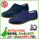 作業靴 丸五 大とうりょう#302 脱ぎ履き楽々スリッポンタイプ作業靴 22.5-28.0cm 【男女兼用】