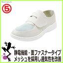 静電靴 丸五 アビカ#900 静電作業靴 22.0-28.0cm 【男女兼用】