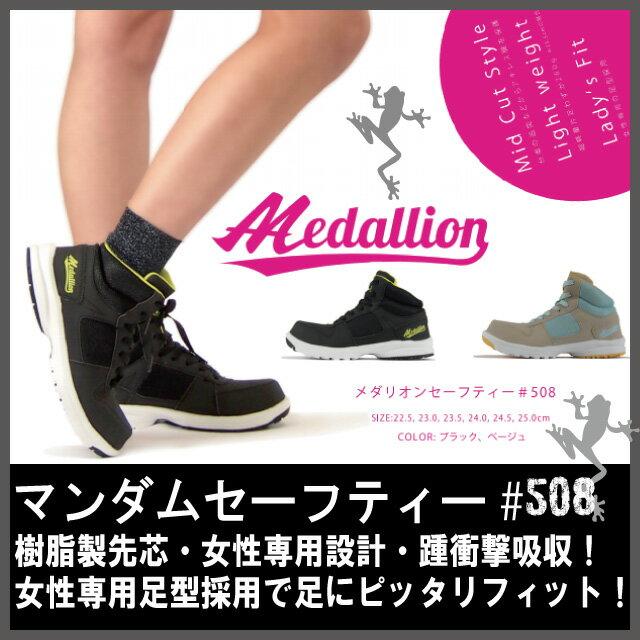 女性用 安全靴丸五 メダリオンセーフティー#50...の商品画像