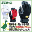 ミエローブ 防水防寒手袋 軽作業用防水防寒手袋