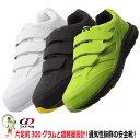 【送料無料】安全靴 先芯入り安全スニーカー GD JAPAN【おしゃれ 軽量 メッシュ】GD-815 GD-816 GD-817 ☆