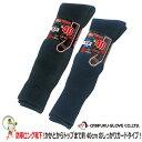 防寒靴下 BS-331 パイルソックス ロング 先丸(2枚組)【冬 保温 靴下 おたふく】