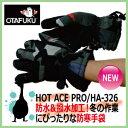 防寒防水手袋【あす楽】 おたふく HOT ACE PRO ホットエースプロ / HA-326 裏フリースの二重手袋 迷彩×グレー