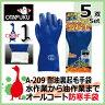 【お得5双セット】防寒耐油手袋 おたふく 耐油裏起毛手袋 / A-209 裏起毛の水産用ゴム手袋 セミロング30cm