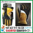 【あす楽】防寒防水手袋 おたふく HOT ACE PRO LIGHT ホットエースプロライト / HA-328 裏フリースの二重手袋 反射材付きタイプ ブラック×黄