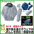 【業務用セット 35%OFF セール】レインコート上下セット ハードタイプ RF-8 透湿タイプ【レインスーツ 合羽 雨具 メンズ レディース】