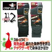 防寒発熱靴下 おたふく インナー BTサーモフットパイル先丸2P / JW-134 ヒートテック ブラック グレー