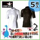 冷感インナー おたふく 冷感パワーストレッチ 半袖シャツ / JW-620 ホワイト ブラック お得5枚セットプレゼント付
