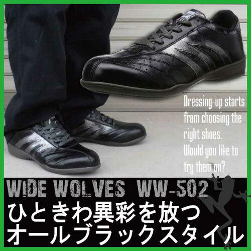�����������դ��磻�ɥ���֥�/WW-502