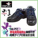 静電安全靴 おたふく 安全シューズ静電短靴タイプ / JW-753