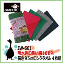 季節対策商品 おたふく 2WAYロングタオル 4枚組 濃色 / JW-661