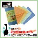 季節対策商品 おたふく 2WAYロングタオル 4枚組 淡色 / JW-671
