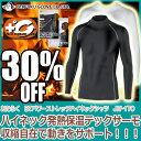 【スーパーセール 30%OFF】防寒発熱インナー おたふく ...