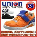 76安全靴 安全靴 76 Lubricants 76-3023 安全スニーカー ローカット【25-28.0cm】 ナナロ