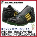 ハイカット安全靴 スニーカー 福山ゴム キャプテンプロセフティー #2 セーフティーシューズ【作業靴】 24.0-30.0cm