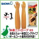 耐油手袋 ショーワ 水産用一体型ロングタイプ 水産ニトローブ65 防水耐油手袋