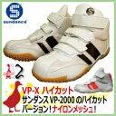 安全靴 ハイカット サンダンス VP-X スニーカー安全靴 メッシュ仕様 マジックテープ ハイカット安全靴