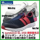 【サンダンス sundance】安全スニーカー/SL-250【レディース メンズ】鋼鉄製先芯 EEE【23.0-28.0cm】