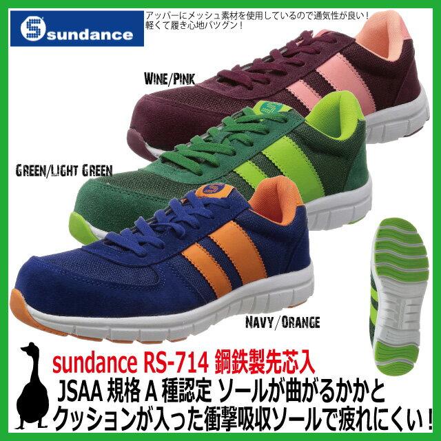 【サンダンス sundance】安全靴スニーカー RS-714【レディース メンズ】鋼鉄製先芯 EEEE【24.5-28.0cm】鋼鉄製先芯入り JSAA規格A種認定商品