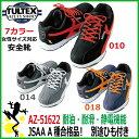 【あす楽対応】安全靴 タルテックス AZ-51622 耐油・耐滑・静電機能 【ブラック×レッド 23.5cm】【シルバー×グレー 29.0cm】 女性用安全靴