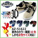 【53%OFF セール】安全靴 タルテックス AZ-51622 ベージュ×ブラック002 ブラック×レッド010 ブルー×グレー006 バイオレット×ネイビー076 ターコイズ×ネイビー027