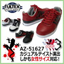 【52%OFF セール】安全靴 タルテックス AZ-51627 / 010 ブラック×レッド 009 レッド×ネイビー 001 ホワイト×ネイビー スニーカー安…