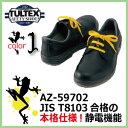 【50%OFF セール】静電安全靴 タルテックス 静電靴 AZ-59702 ブラック 010