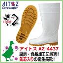 【46%OFF セール】厨房シューズ 先芯入り厨房長靴 アイトス AZ-4437 耐油性