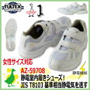 【39%OFF セール】静電作業靴 タルテックス AZ-59708 22.5-29.0cm JIS T8103基準相当 静電靴 女性サイズ対応