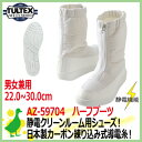 【36%OFF セール】静電作業靴 タルテックス AZ-59704 22.0-30.0cm クリーンルームシューズ ハーフブーツ 静電靴 女性サイズ対応