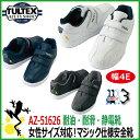【58%OFF セール】安全靴 タルテックス AZ-51626 4E幅 マジックテープ【22.0-30.0cm】 110ブラック 101 ホワイト 108ネイビー スニー…