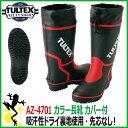 【57%OFF セール】カラー作業長靴 タルテックス AZ-4701 カラー長靴カバー付 一般作業用 【24.5-29cm】