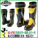 【50%OFF セール】安全カラー長靴 タルテックス AZ-4703 安全長靴カバー付 糸入り三層構造 一般作業用 【24.5-29cm】