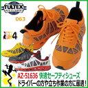 【50%off セール】通気安全靴 タルテックス AZ-51636 空気循環システム搭載安全靴 【22.5-29cm】【女性サイズ対応】スニーカー安全靴【おしゃれ シンプル 履きやすい 作業 軽量 シューズ】