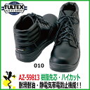 【42%OFF セール】静電安全靴 タルテックス AZ-59813 ハイカットタイプ 樹脂先芯セーフティスニーカー【22-29cm】女性サイズ対応安全靴