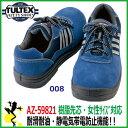 【44%OFF セール】静電安全靴 タルテックス AZ-59821 樹脂先芯セーフティスニーカー【22-29cm】女性サイズ対応安全靴