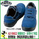 【51%OFF セール】静電安全靴 タルテックス AZ-59822 マジックタイプ 樹脂先芯セーフティスニーカー【22-29cm】女性サイズ対応安全靴