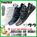 【45%OFF セール】AZ-51642 セーフティシューズ(マジック)【22.0-30cm】スニーカー安全靴【おしゃれ シンプル 履きやすい 作業 軽量 シューズ 反射】
