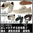 【48%OFF セール】おしゃれ安全靴スニーカー AZ-51645【22.5-28.0cm】メンズ 男性用 安全スニーカー【レディース】【9000円以上 送料無料】