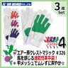 豚革手袋 ユニワールド エアー豚クレストマジック No.326 甲メッシュ豚革手袋 【お得3双セット】