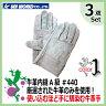 牛革手袋 ユニワールド 牛革内縫A級 No.440 牛革手袋【お得3双セット】