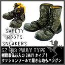 迷彩 安全靴 スニーカー S-ZERO ワークブーツ SZ-009 樹脂製先芯入 2WAY【男性/紳士用】 スニーカー安全靴【9000円以上 送料無料】3E ハイカット ショート アンクル