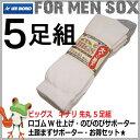靴下 ビッグス キナリ 先丸 5足組セット【綿100% メンズ ソックス】