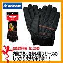 合成皮革手袋 NO.2600 【スキー スノーボード スポーツ マラソン ランニング 野外での活動にも最適な手袋】