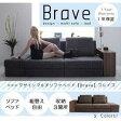 デザインマルチソファベッド【Brave】ブレイブ[CK] [00]
